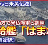 "<span class=""title"">【中国vs日米英仏独】海上自衛隊補給艦「はまな」が九州西方で米仏海軍と訓練【中国を牽制】</span>"